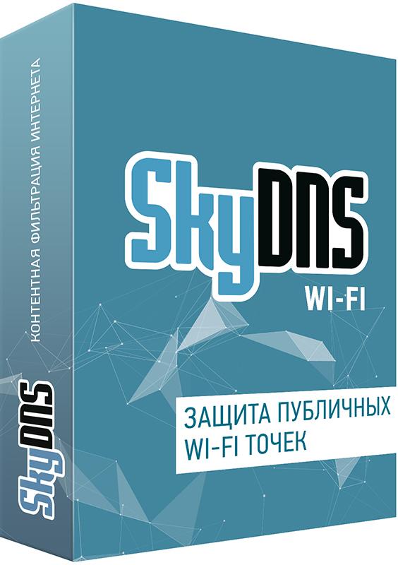 SkyDNS Wi-Fi. Лицензия на 1 Wi-Fi точку