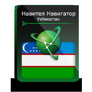 Навител Навигатор. Республика Узбекистан