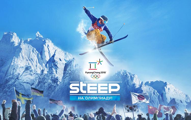 Steep™ На Олимпиаду!