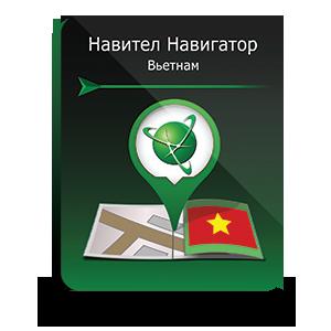 Навител Навигатор. Вьетнам