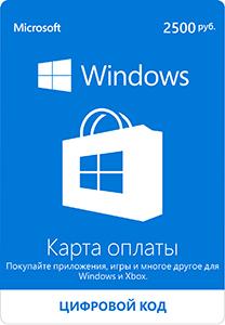 Карта оплаты для магазина Windows  2500 рублей