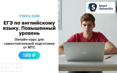 Электронный сертификат Smart University - Курс подготовки к ЕГЭ по Английскому языку (повышенный уровень) (19 уроков)