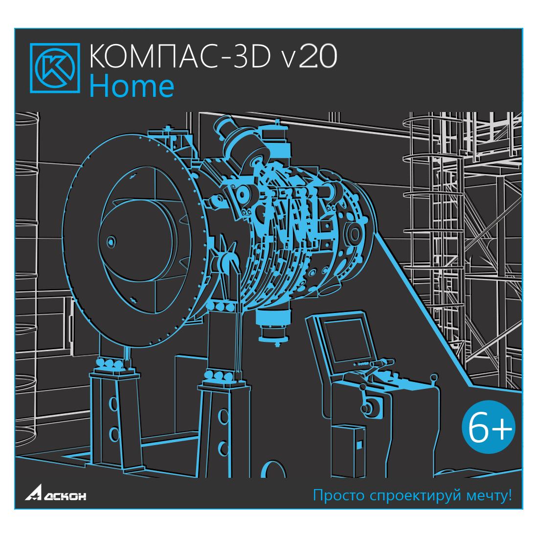 КОМПАС-3D v20 Home