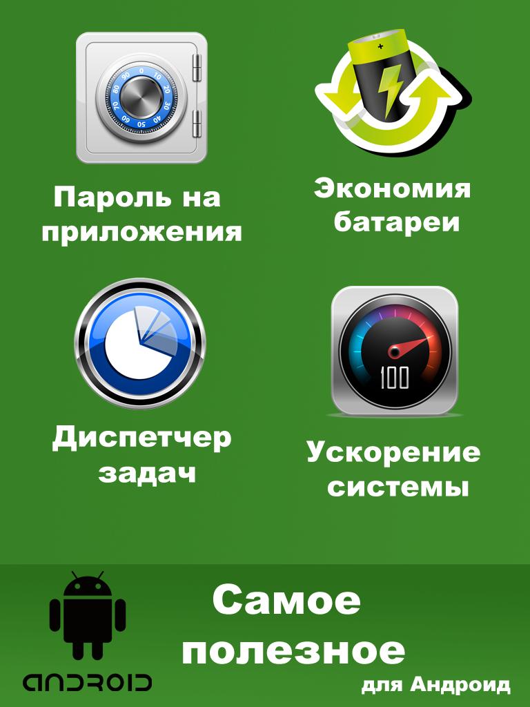 Самое полезное для Android