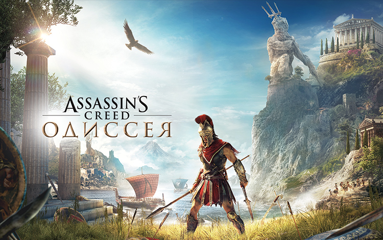 Assassin's Creed Одиссея Standard Edition