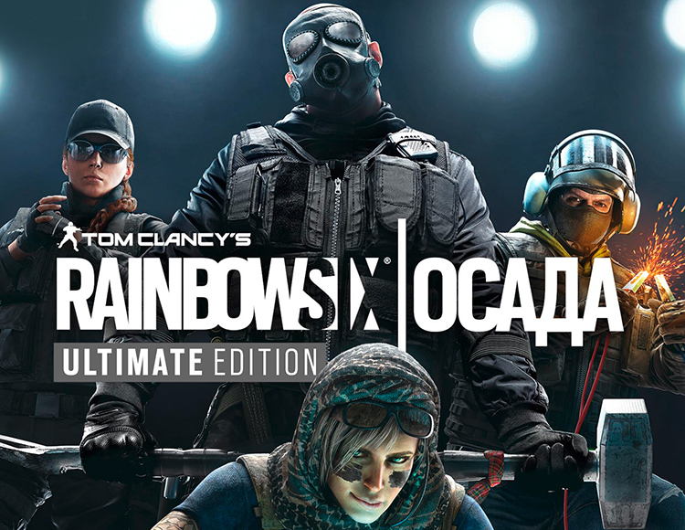Tom Clancy's Rainbow Six Осада - Ultimate Edition (Year 5)