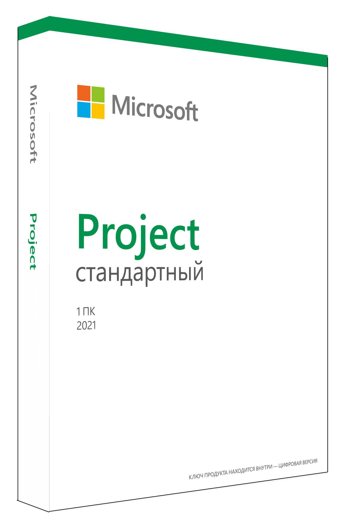 Project стандартный 2021