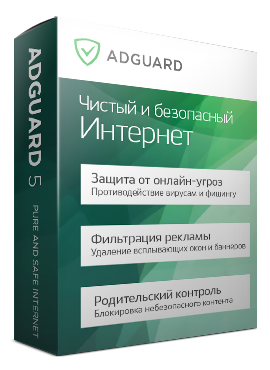 Премиум лицензии к интернет-фильтру Adguard, 1 год, 1 ПК(Mac)+1 Android