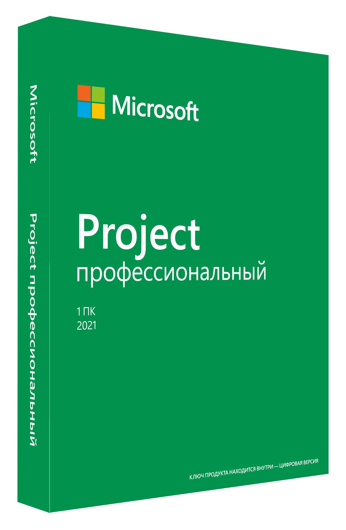 Project профессиональный 2021