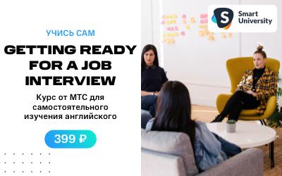 Электронный сертификат Smart University - Getting ready for a job interview (6 уроков)