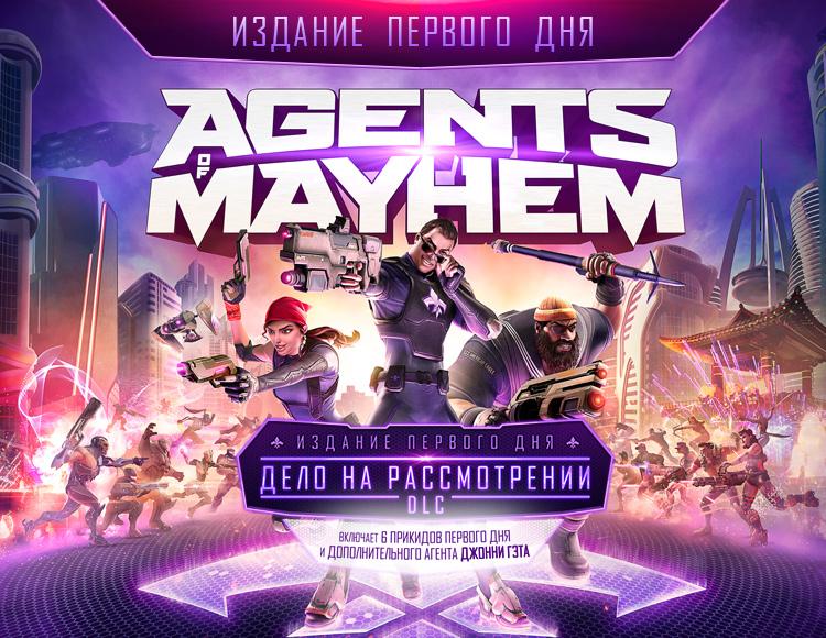 Agents of Mayhem - ИЗДАНИЕ ПЕРВОГО ДНЯ