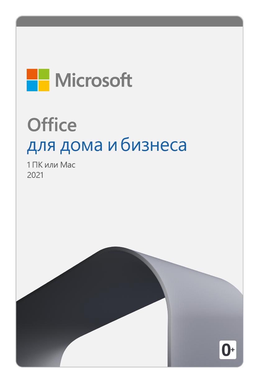 Office Для дома и бизнеса 2021