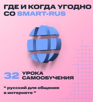 """Электронный сертификат для лицензионного доступа к платформе """"Программа для самостоятельного обучения, Русский для общения в интернете (все уроки)"""""""