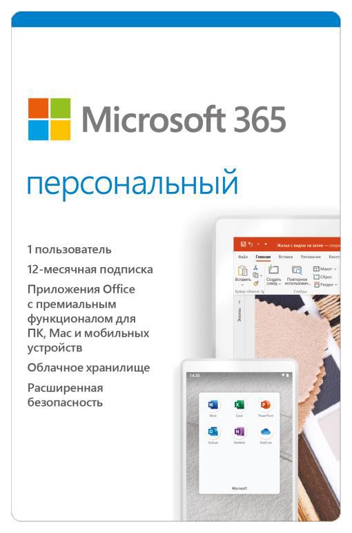 Microsoft 365 персональный (Электронная лицензия на 1 год)