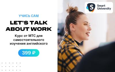 Электронный сертификат Smart University - Let's talk about work (6 уроков)