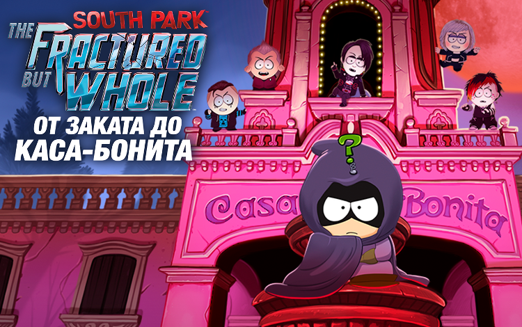 South Park: The Fractured but Whole - дополнение «От заката до Каса-Бонита»