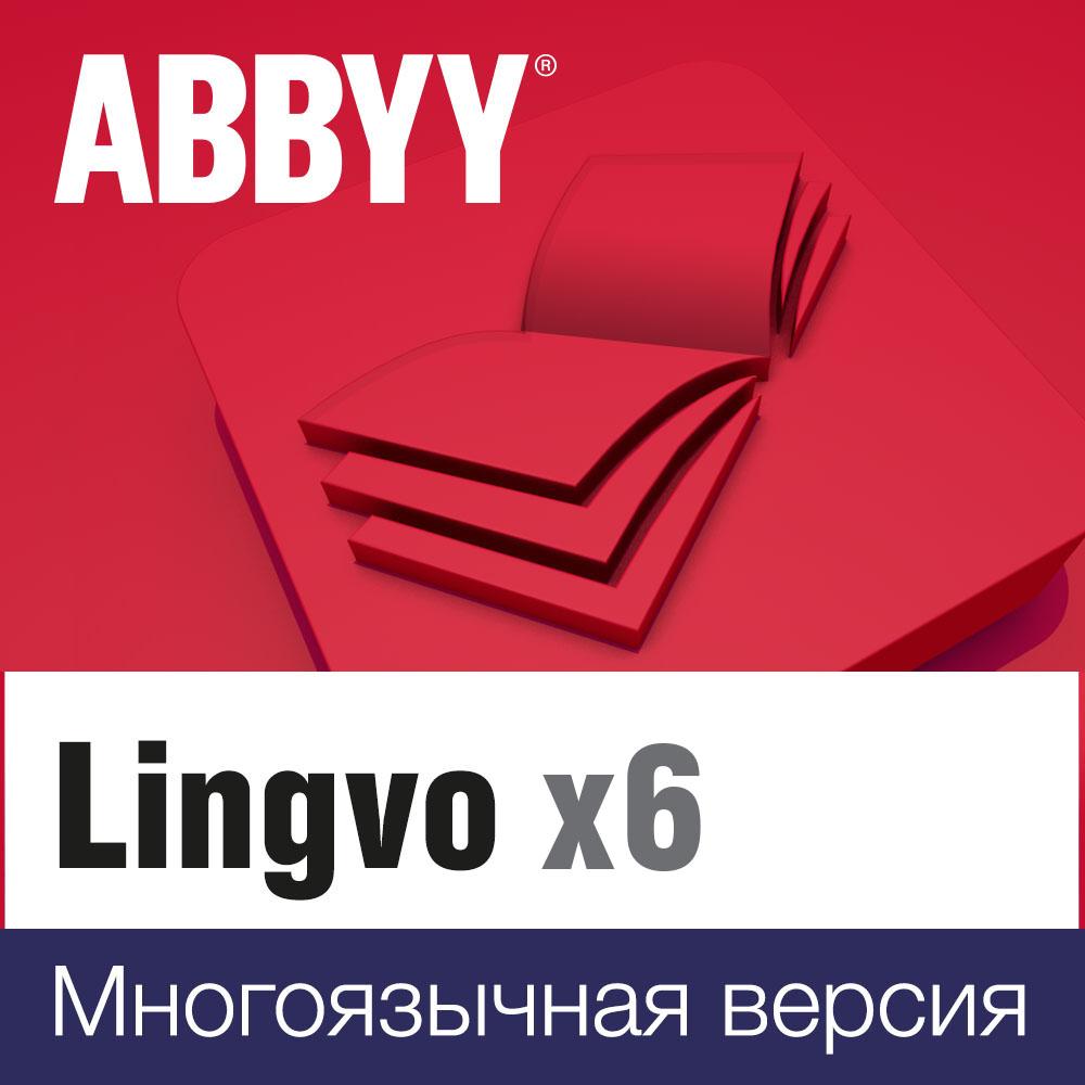 ABBYY Lingvo x6 Многоязычная