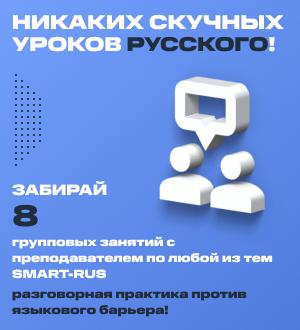 """Электронный сертификат для лицензионного доступа к платформе """"Пакет на 8 групповых занятий с Преподавателем"""""""