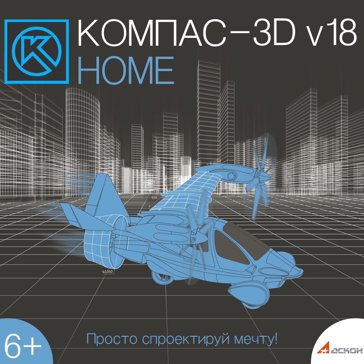 КОМПАС-3D v18 Home