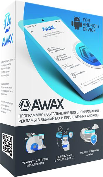 Блокировщик рекламы Android/iOS AWAX на 12 мес