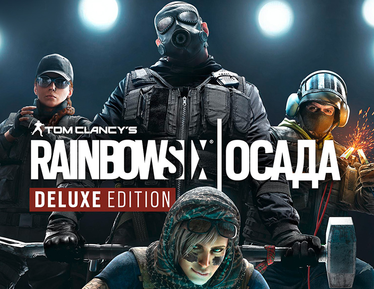 Tom Clancy's Rainbow Six Осада - Deluxe Edition (Year 5)