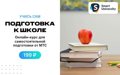 Электронный сертификат Smart University - Курс для подготовки к Школе по Русскому языку (15 уроков)