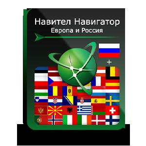 Навител Навигатор. Европа + Россия