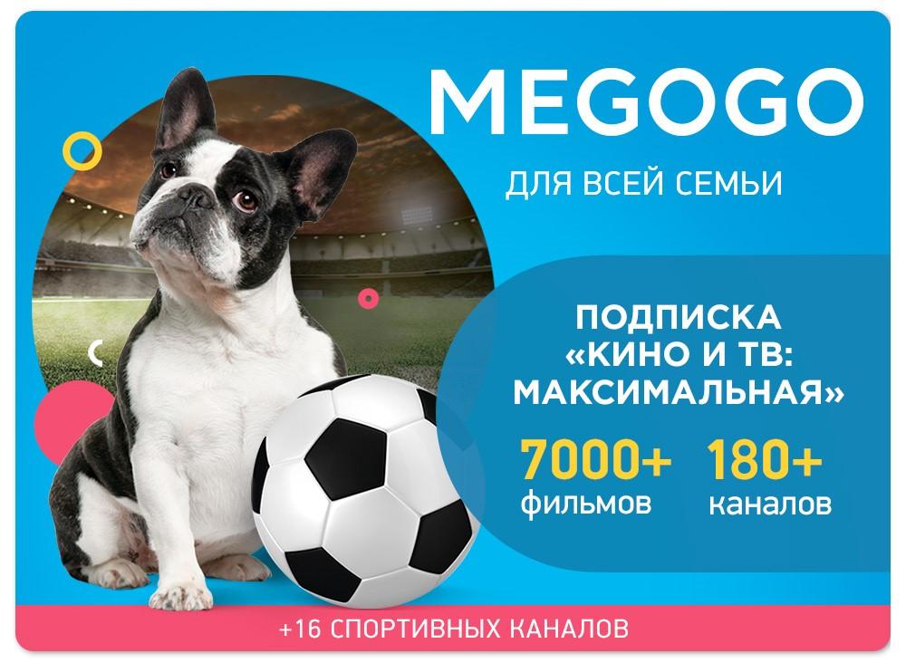 """Электронный код Megogo, подписка """"Максимальная"""""""