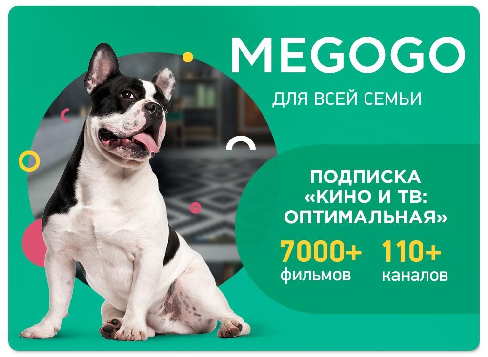 """Электронный код Megogo, подписка """"Оптимальная"""""""