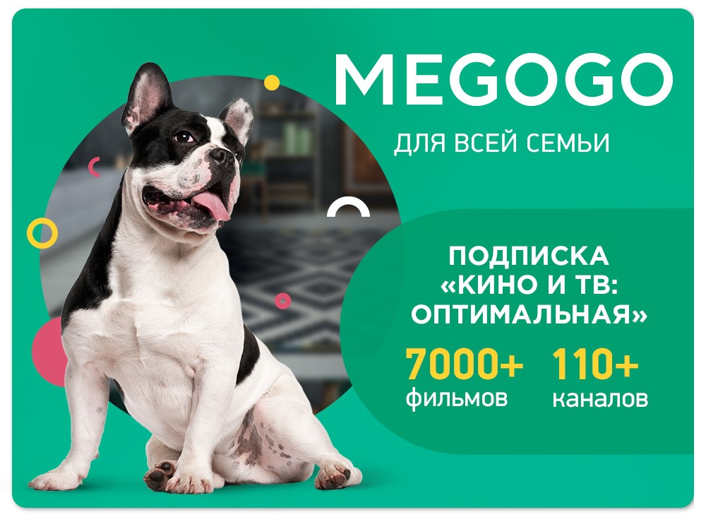 """Электронный код Megogo, подписка """"Оптимальная"""" на 12 месяцев"""