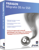 Paragon Migrate OS to SSD, 1 лицензия