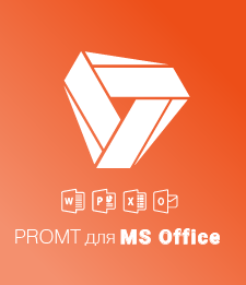 PROMT для MS Office 19