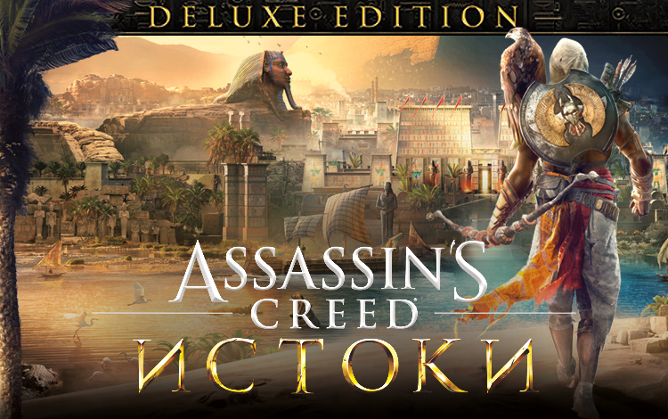 Assassins Creed Истоки - DELUXE EDITION