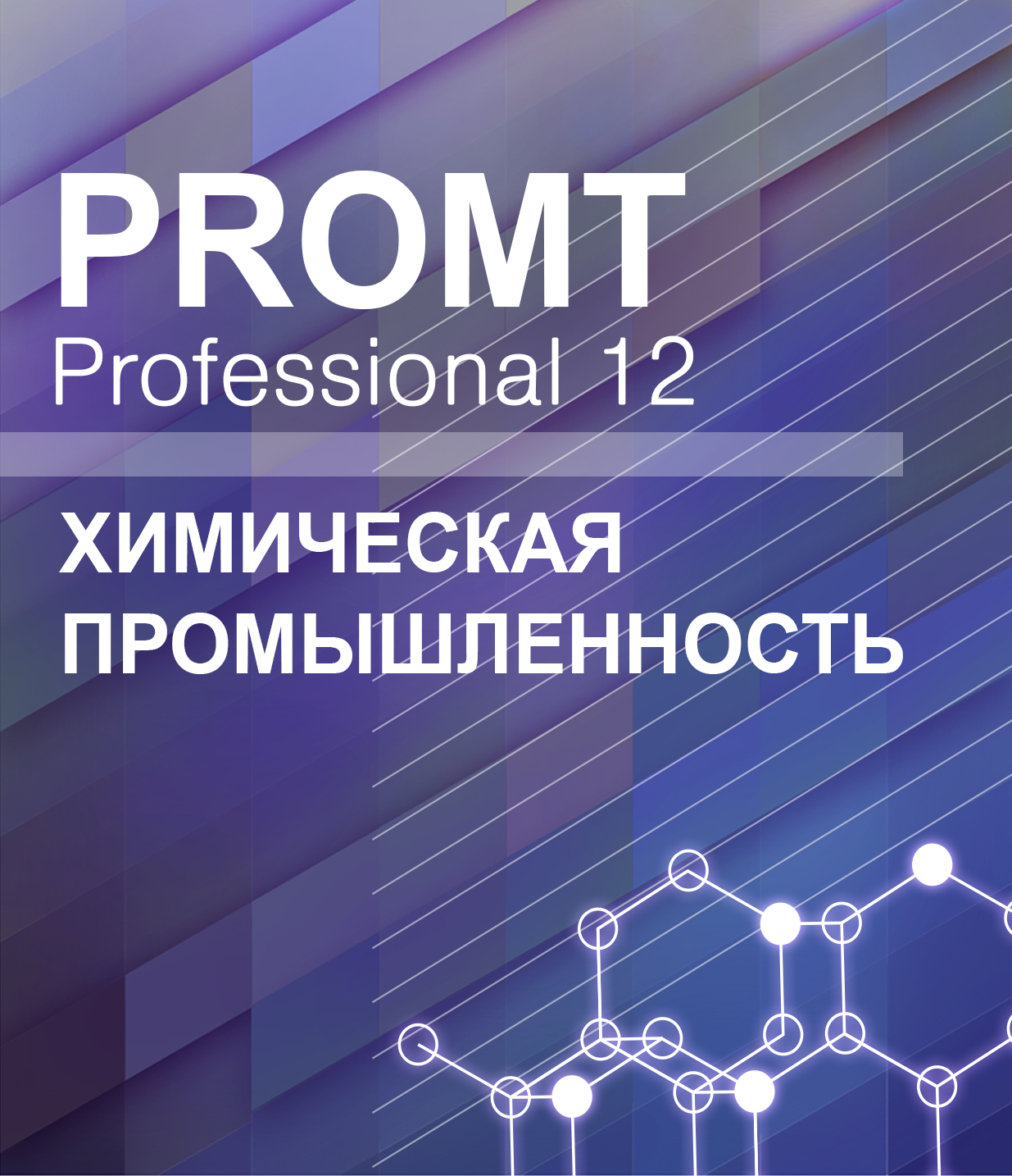 PROMT Professional Химическая промышленность