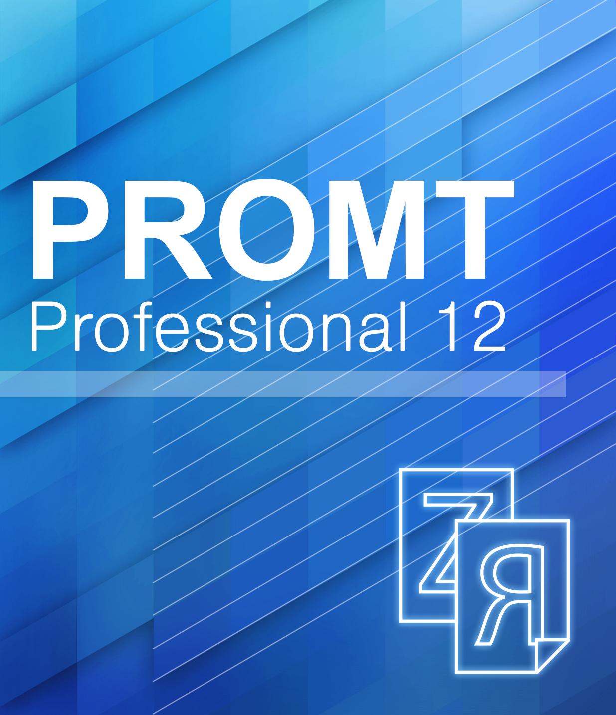 PROMT Professional 12 Многоязычный