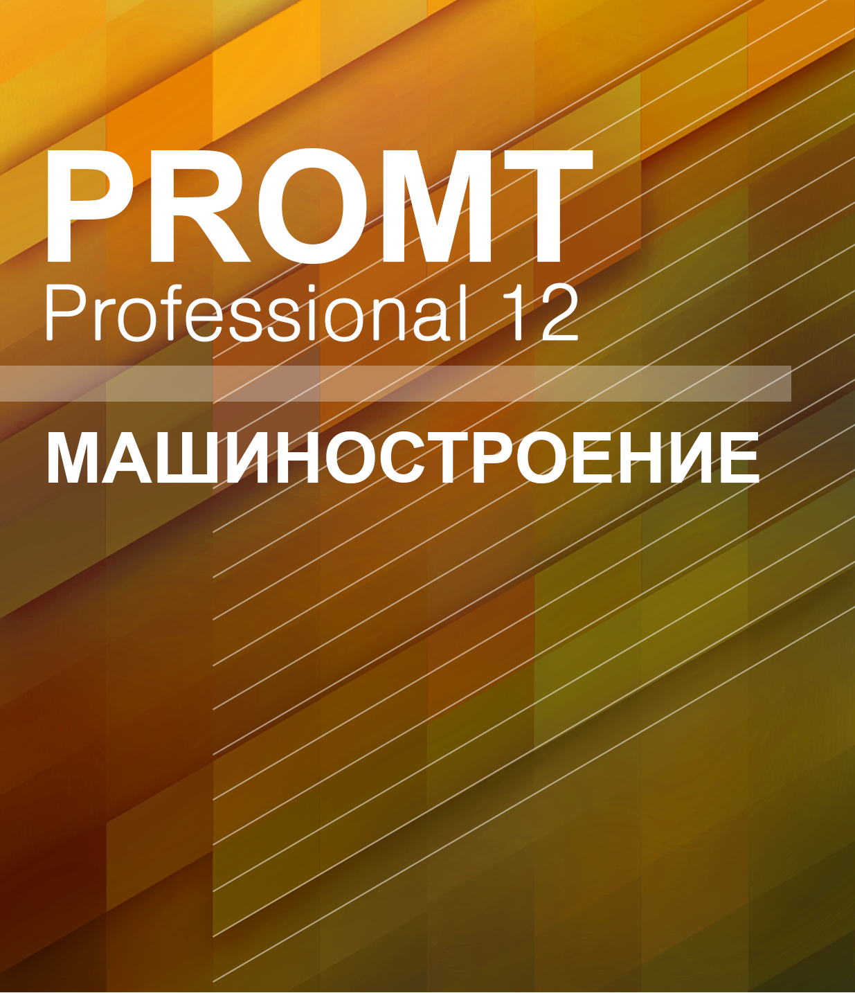 PROMT Professional Машиностроение