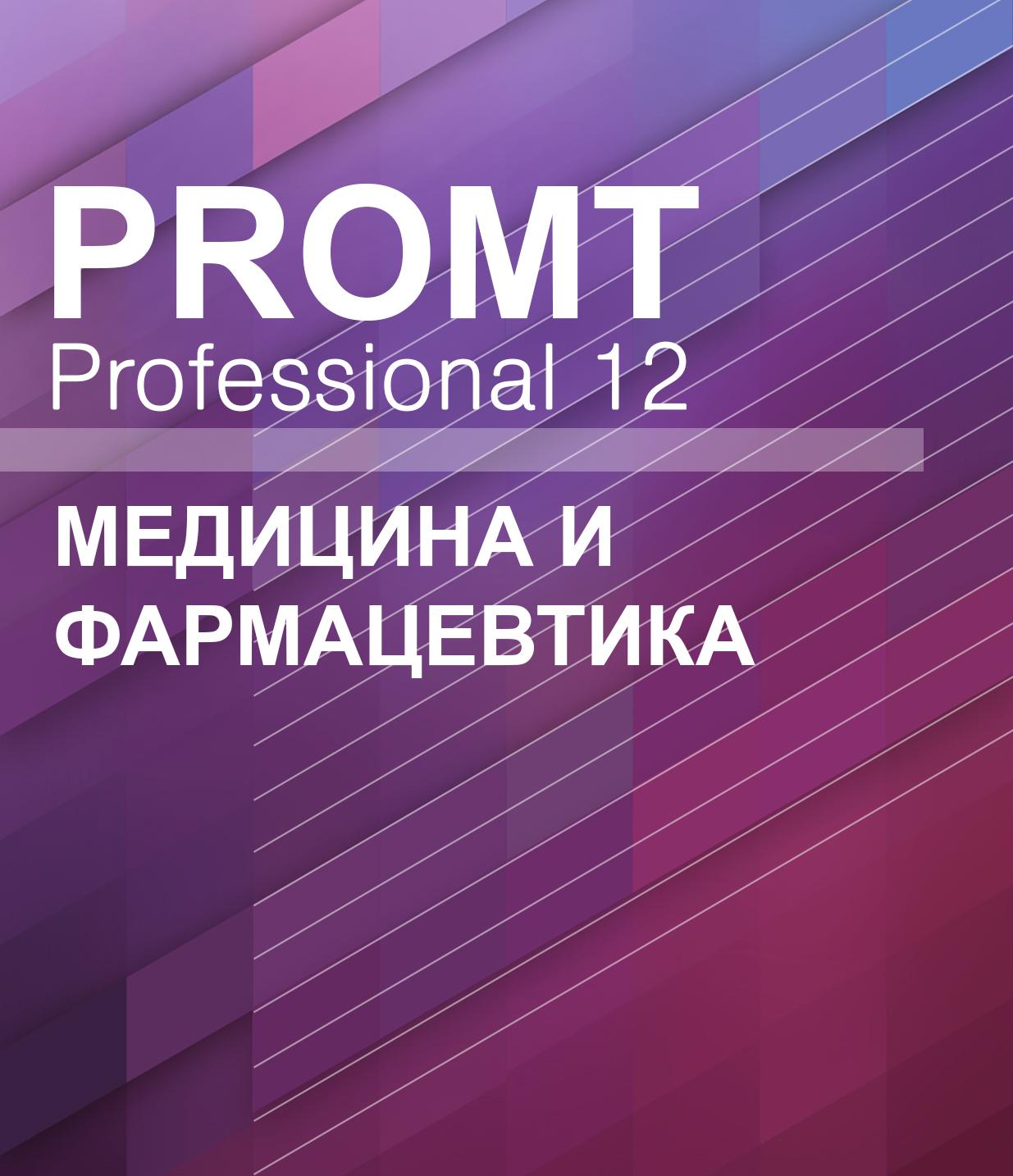 PROMT Professional Медицина и Фармацевтика