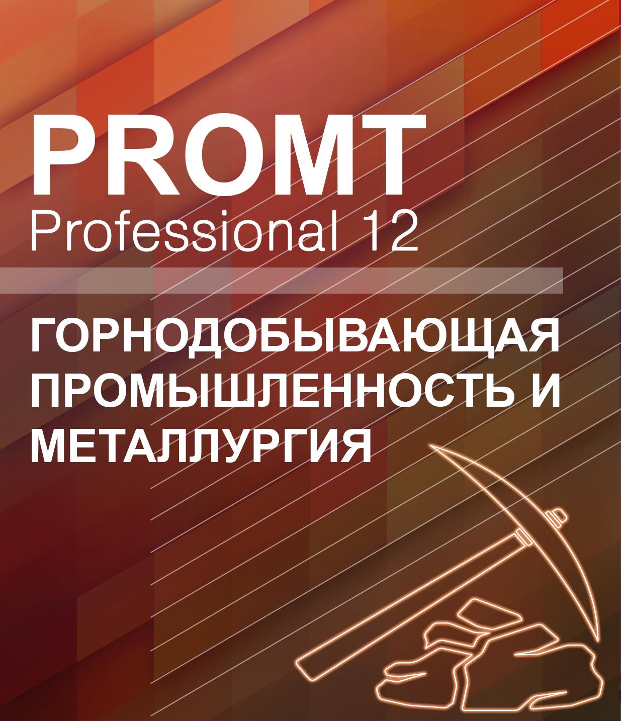 PROMT Professional Горнодобывающая промышленность и металлургия