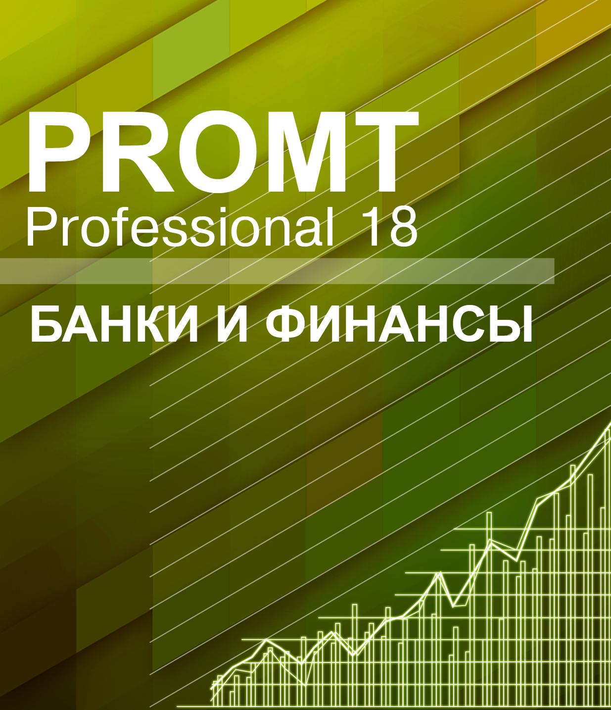 PROMT Professional 18 Многоязычный, Банки и финансы