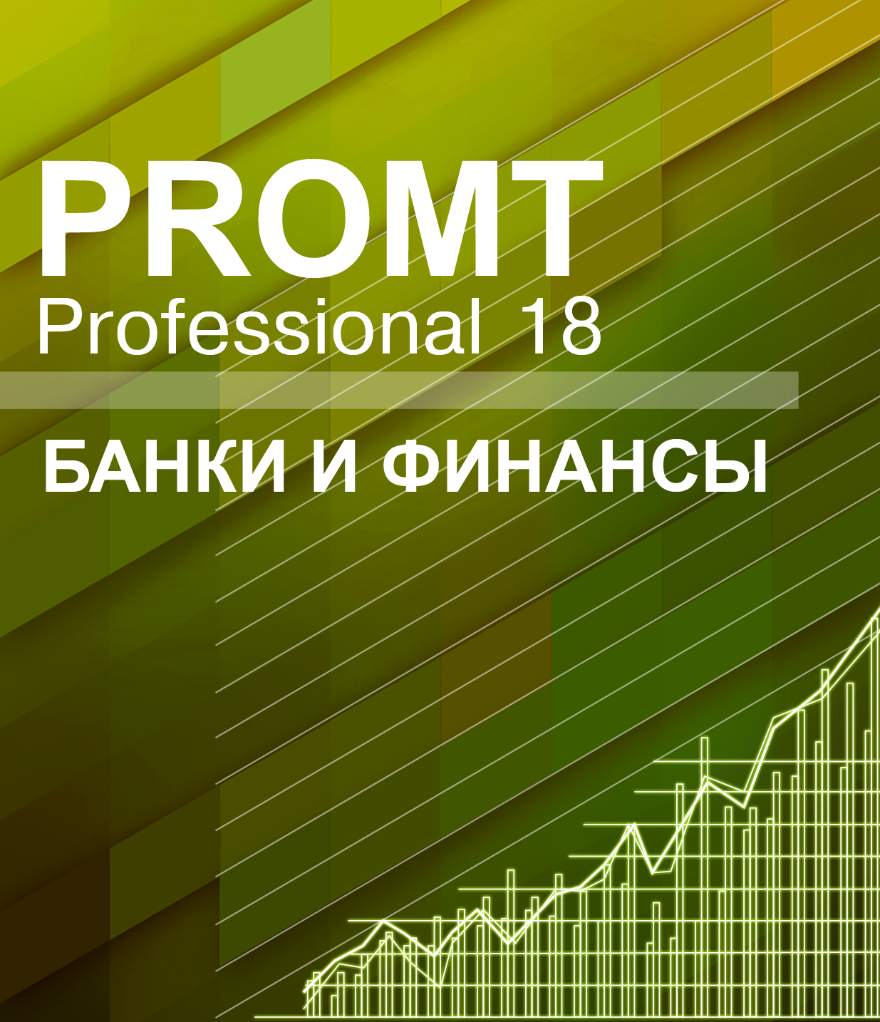 PROMT Professional 18 Банки и финансы