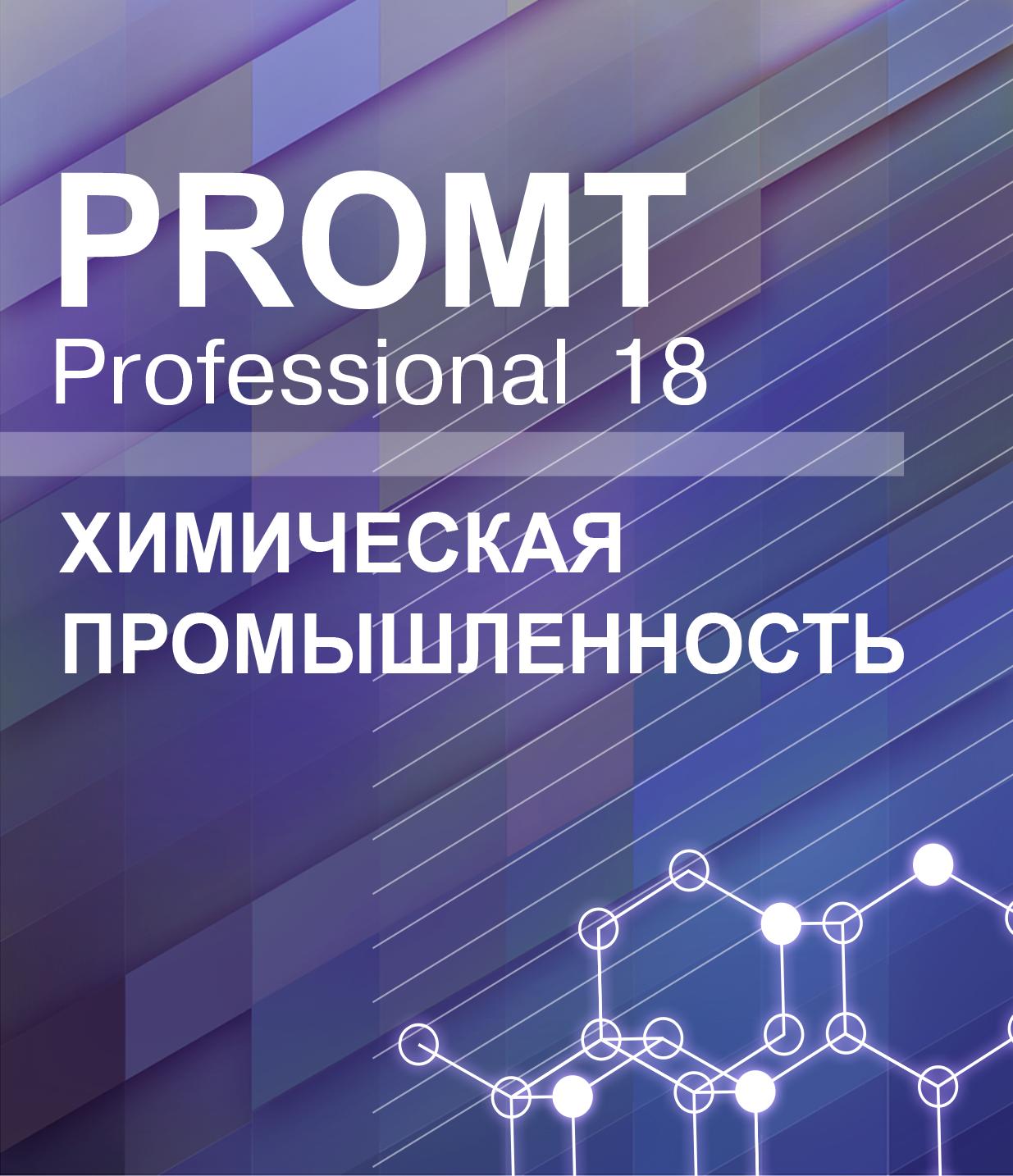 PROMT Professional 18 Химическая промышленность