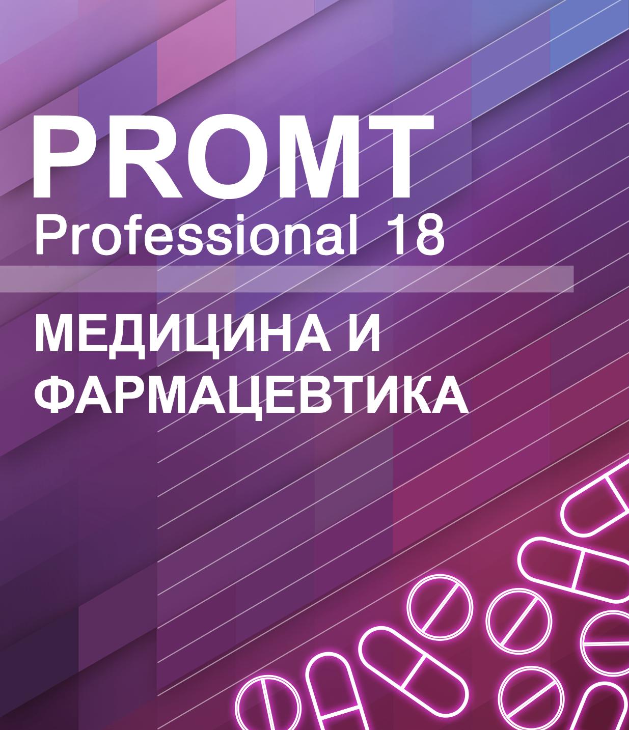 PROMT Professional 18 Медицина и Фармацевтика