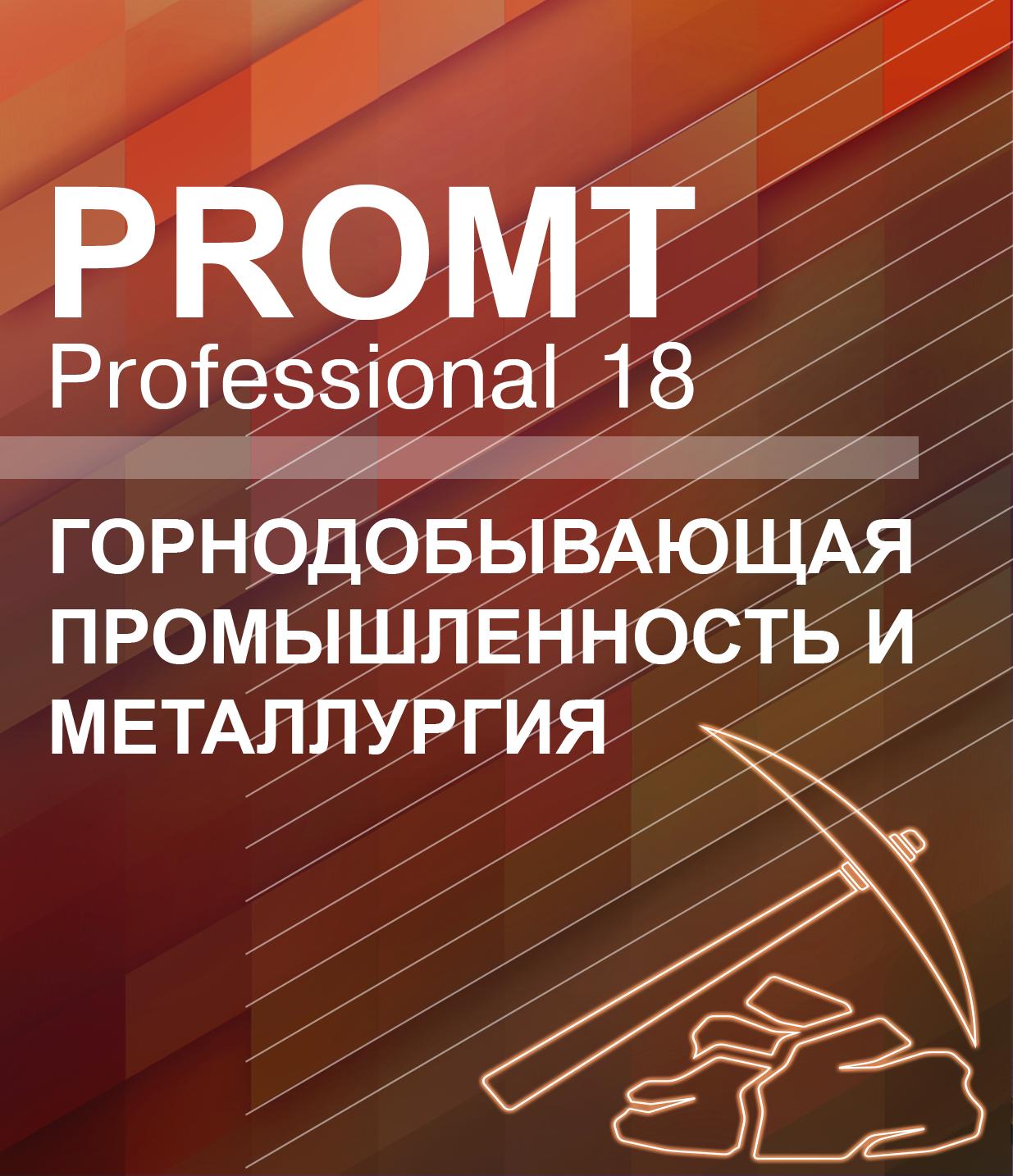 PROMT Professional 18 Горнодобывающая промышленность и металлургия