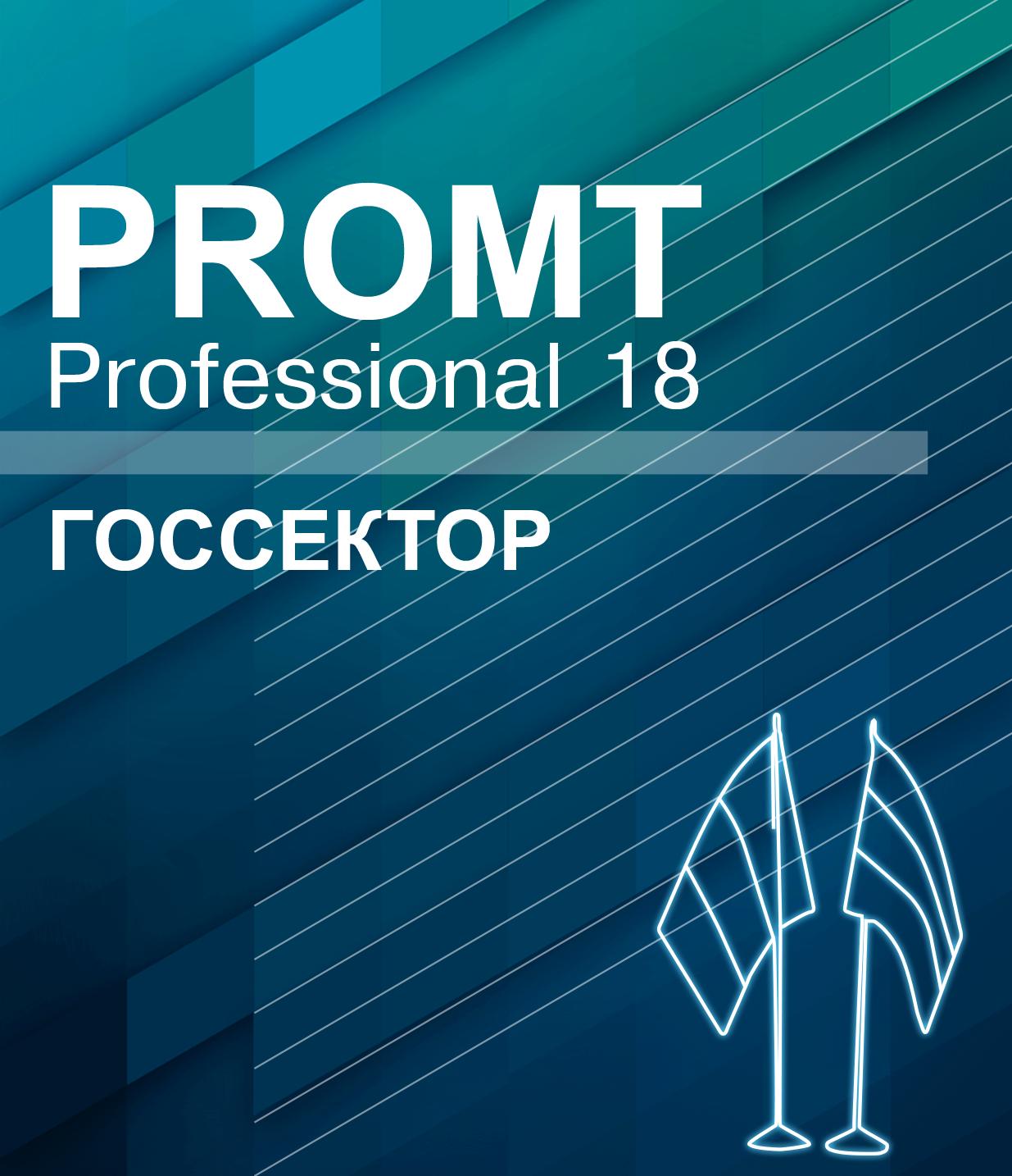 PROMT Professional 18 Госсектор