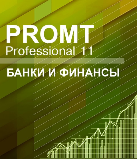 PROMT Professional 11 Банки и финансы