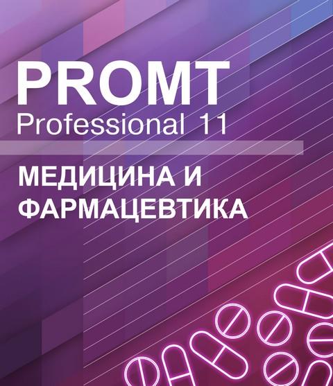 PROMT Professional 11 Медицина и Фармацевтика