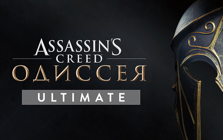Assassin's Creed Одиссея Ultimate Edition