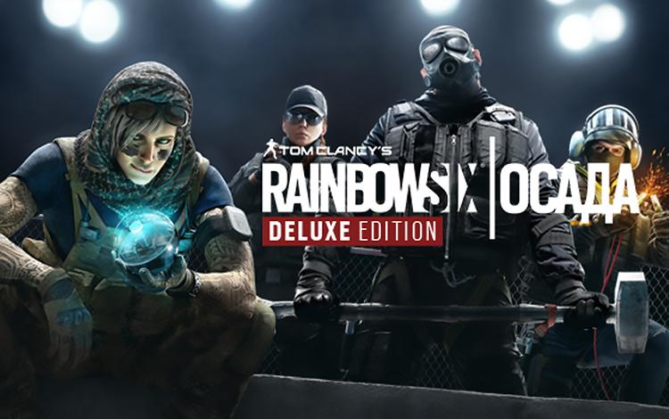 Tom Clancy's Rainbow Six Осада - Deluxe Edition (Year 4)