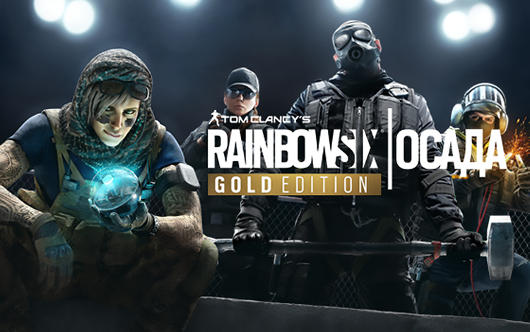 Tom Clancy's Rainbow Six Осада - Gold Edition (Year 4)