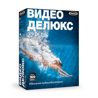 MAGIX Video Deluxe 22 Plus ESD